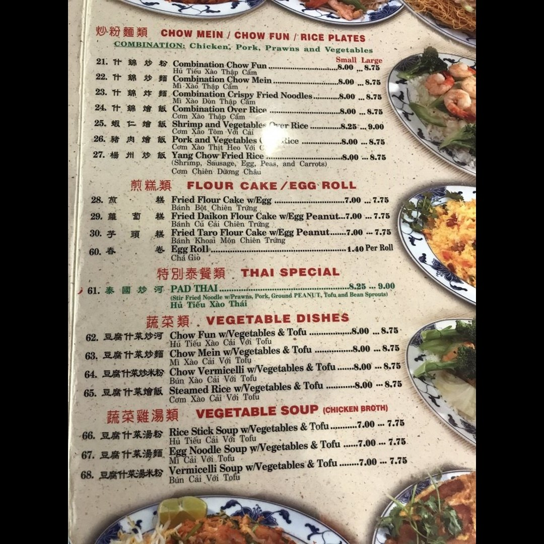 New Tung Kee Noodle House - Vietnamese Food - San Jose, CA